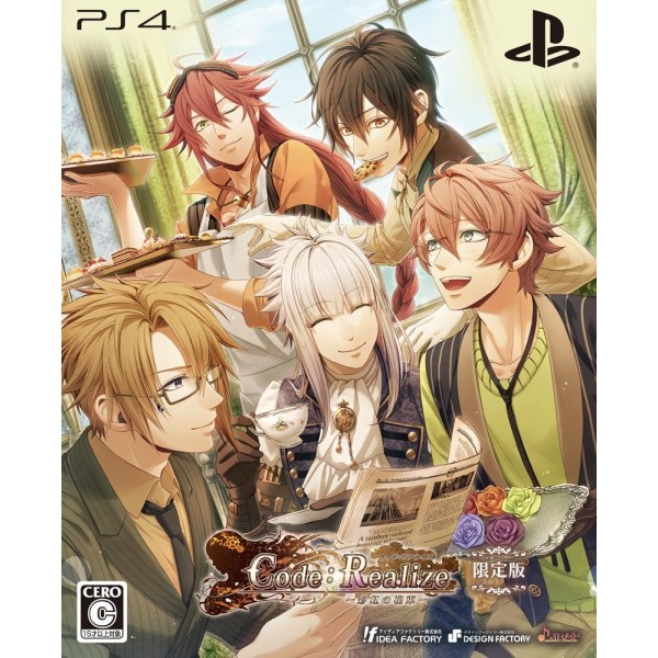 CODE: REALIZE SAIKOU NO HANATABA [LIMITED EDITION]