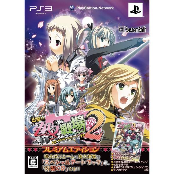 Shutsugeki!! Otometachi no Senjou 2 [Limited Edition]