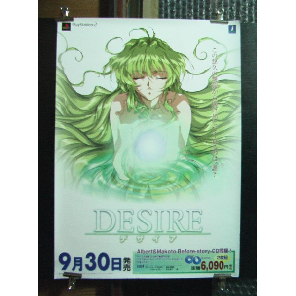 Desire PS2 Videogame Promo Poster