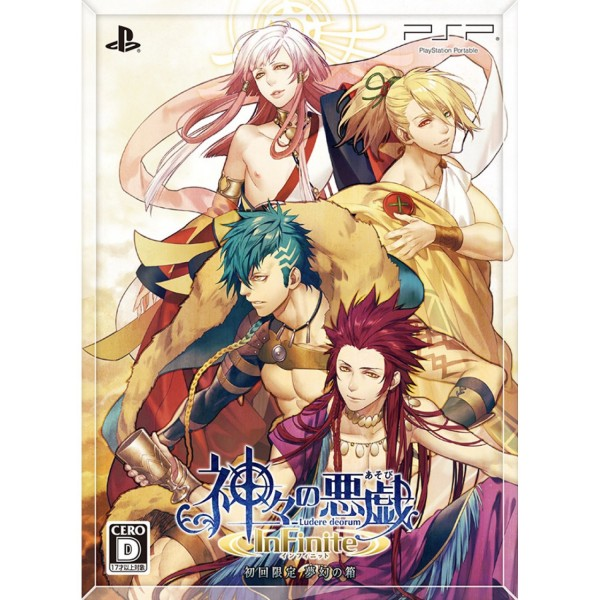 KAMIGAMI NO ASOBI: LUDERE DEORUM INFINTE [LIMITED EDITION]