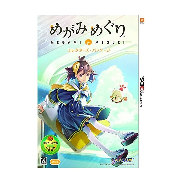 MEGAMI MEGURI [COLLECTOR'S PACKAGE]