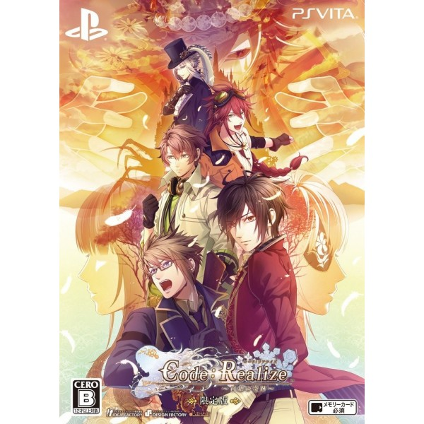 CODE: REALIZE SHIROGANE NO KISEKI [LIMITED EDITION] (pre-owned)