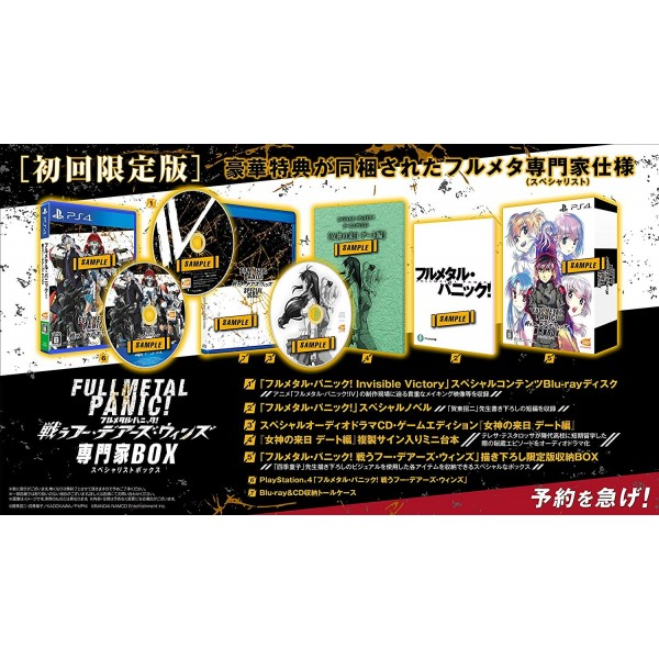 FULL METAL PANIC! FIGHT: WHO DARES WINS [SPECIALIST BOX LIMITED EDITION]