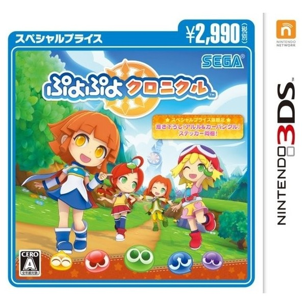 PUYO PUYO CHRONICLE (SPECIAL PRICE)