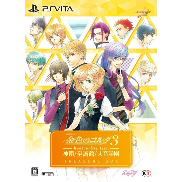 KINIRO NO CORDA 3: ANOTHER SKY FEAT. JINNAN / SHISEIKAN / AMANE GAKUEN (TREASURE BOX) [LIMITED EDITION]