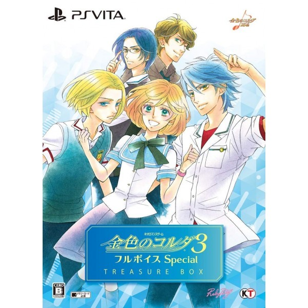 KINIRO NO CORDA 3: FULL VOICE SPECIAL (TREASURE BOX) [LIMITED EDITION]