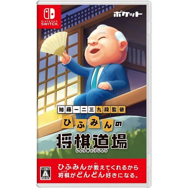 HIFUMI KATOU-SUPERVISED HIFUMIN'S SHOGI DOJO