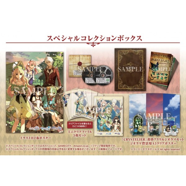 ATELIER DUSK TRILOGY DELUXE PACK [LIMITED SPECIAL BOX SET]