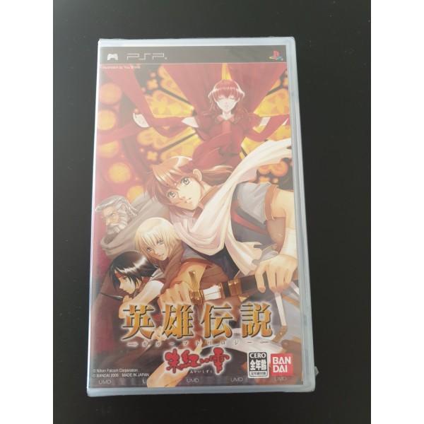 The Legend of Heroes IV: Akaishizuku