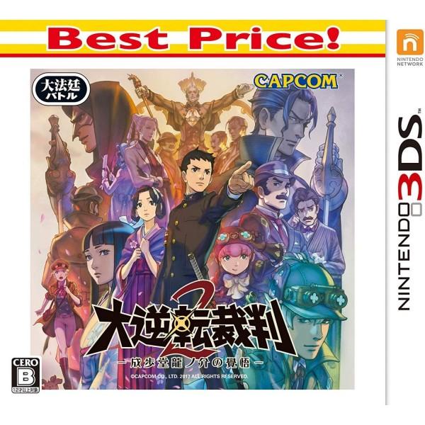 DAI GYAKUTEN SAIBAN 2: NARUHODOU RYUUNOSUKE NO KAKUGO (BEST PRICE!)