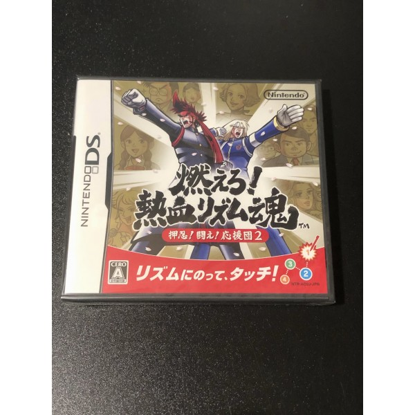 Moero! Nekketsu Rhythm Damashii Osu! Tatakae! Ouendan 2