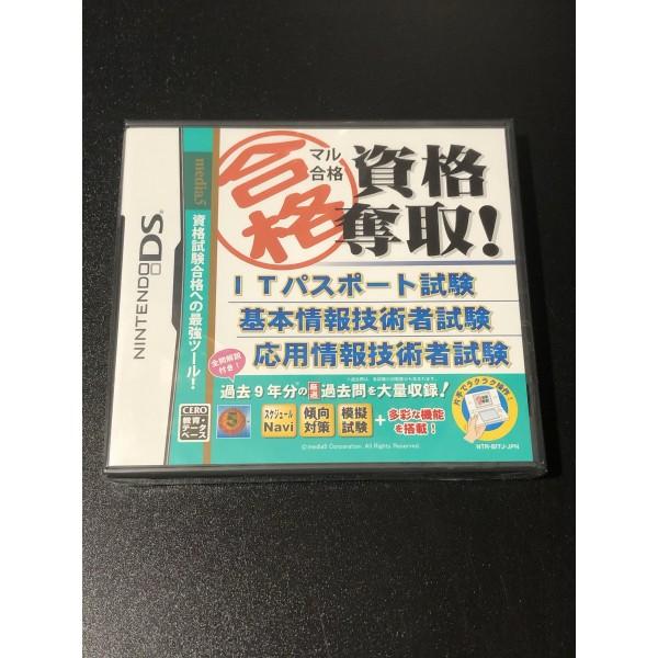 Maru Goukaku Shiraku Sashhu! IT Passport Shiken