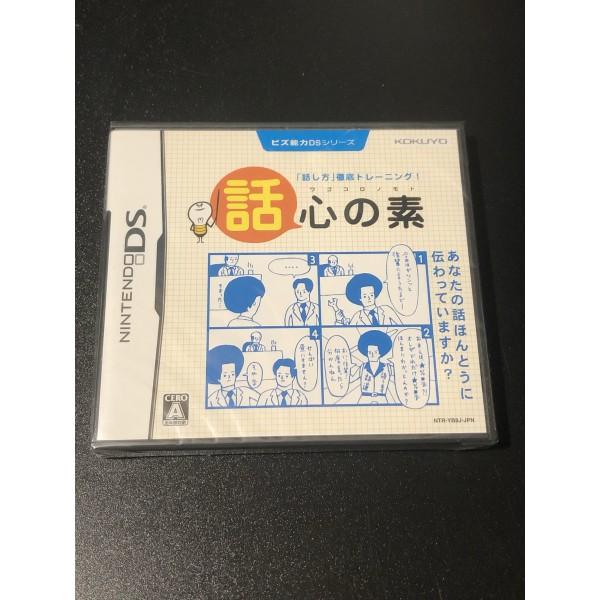Biz Nouryoku DS Series: Wagokoro no Moto