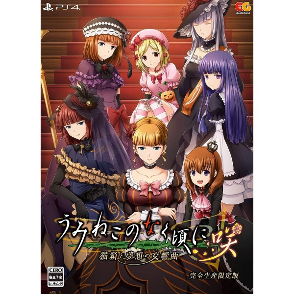 Umineko When They Cry Saku: Nekobako to Musou no Koukyoukyoku [Limited Edition]