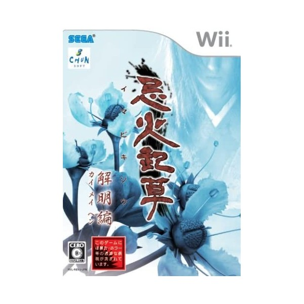 Imabikisou: Kaimei Hen Wii