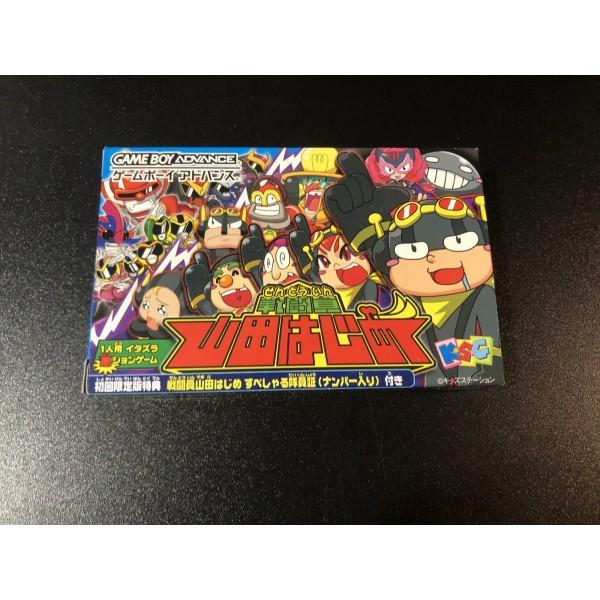 Sentouin Yamada Hajime Game Boy Advance GBA