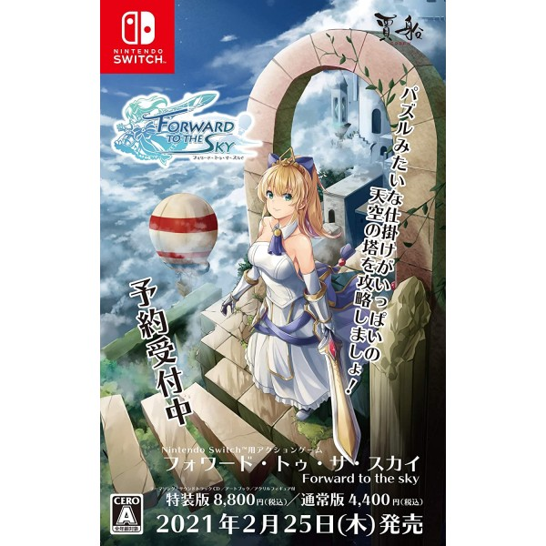 Forward to the Sky [Special Limited Edition] (Multi-Language) Switch