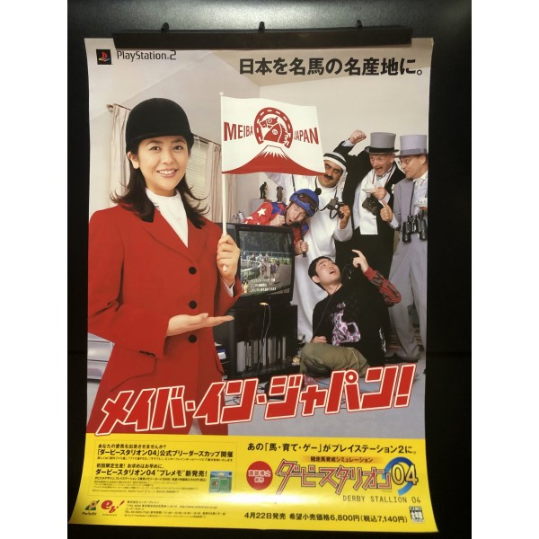 Derby Stallion 04 PS2 Videogame Promo Poster