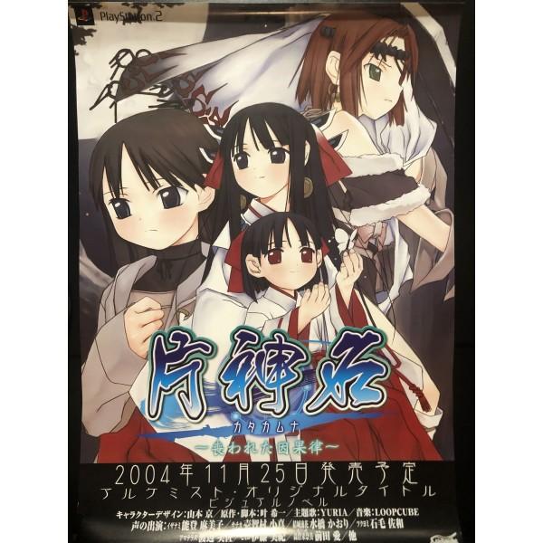 Katakamuna PS2 Videogame Promo Poster