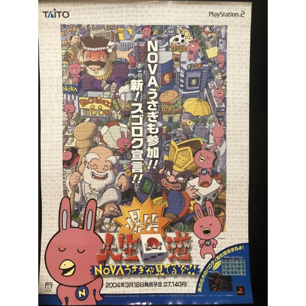 Bakushou! Jinsei Kaimichi PS2 Videogame Promo Poster