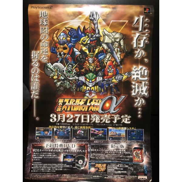 Super Robot Taisen Alpha 2nd PS2 Videogame Promo Poster