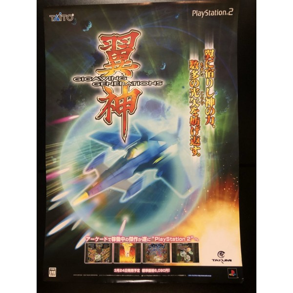 Giga Wing Generations PS2 Videogame Promo Poster