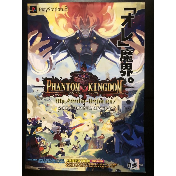 Phantom Kingdom PS2 Videogame Promo Poster