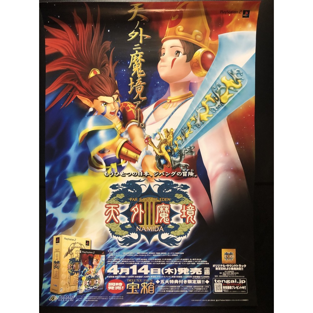 Tengai Makyou III: Namida PS2 Videogame Promo Poster