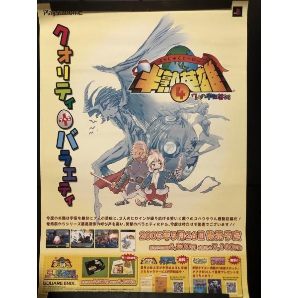 Hanjuku Eiyuu IV: 7-Jin no Hanjuku Eiyuu PS2 Videogame Promo Poster