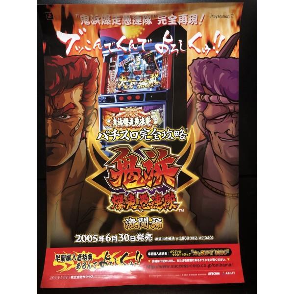 Onihama Bakusou Gurentai Gekitou Hen PS2 Videogame Promo Poster