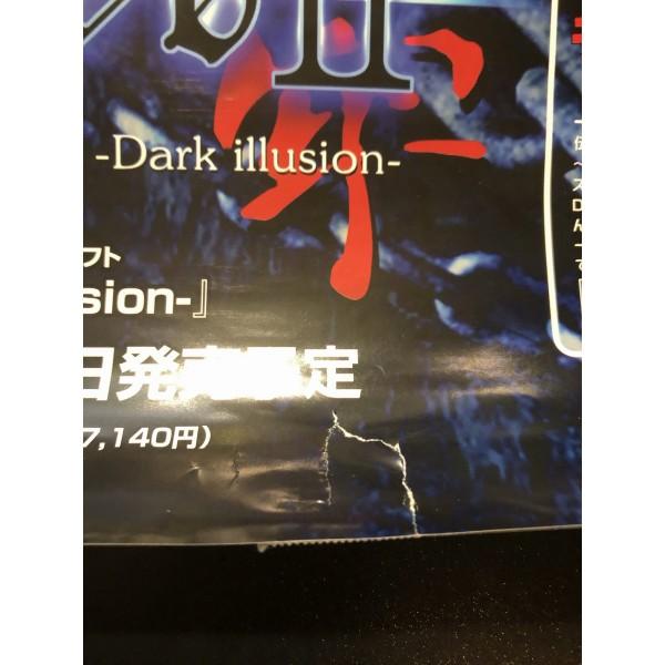 Kagero 2: Dark Illusion PS2 Videogame Promo Poster