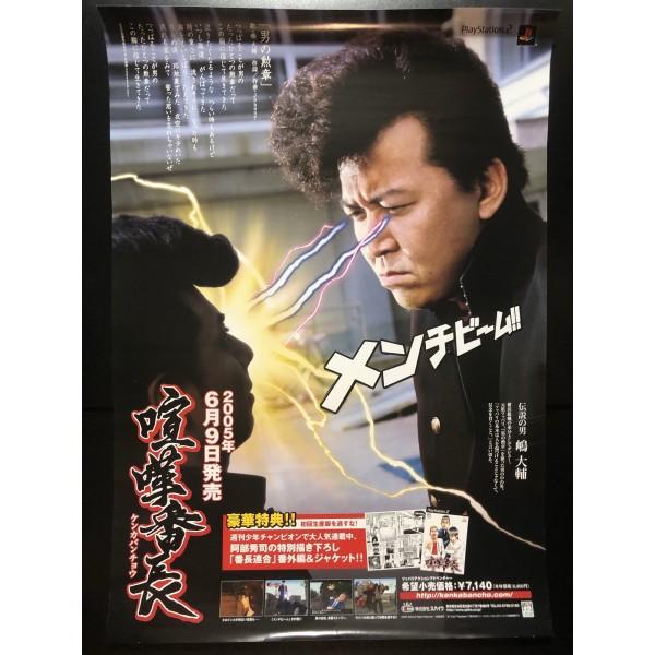 Kenka Banchou PS2 Videogame Promo Poster