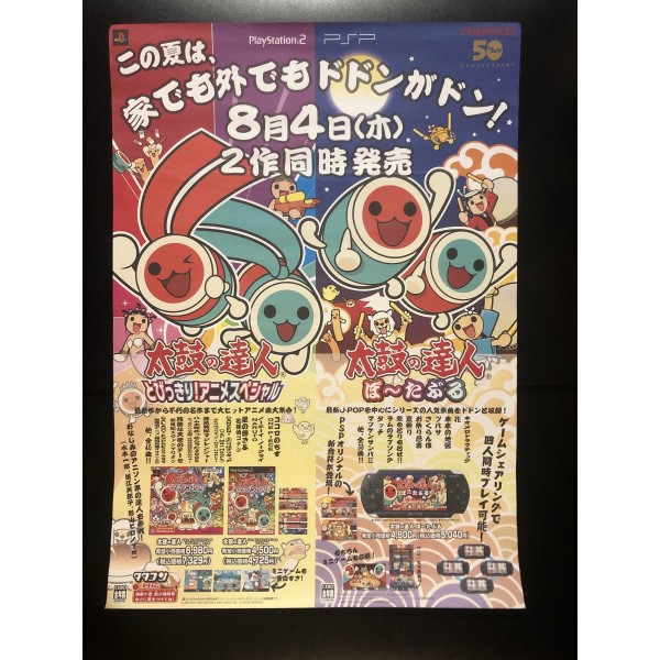 Taiko no Tatsujin Super Animehit PS2 Videogame Promo Poster