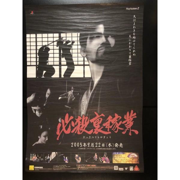 Hissatsu Ura-Kagyou PS2 Videogame Promo Poster