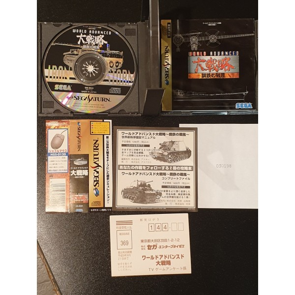 World Advanced Daisenryaku (pre-owned) SEGA SATURN