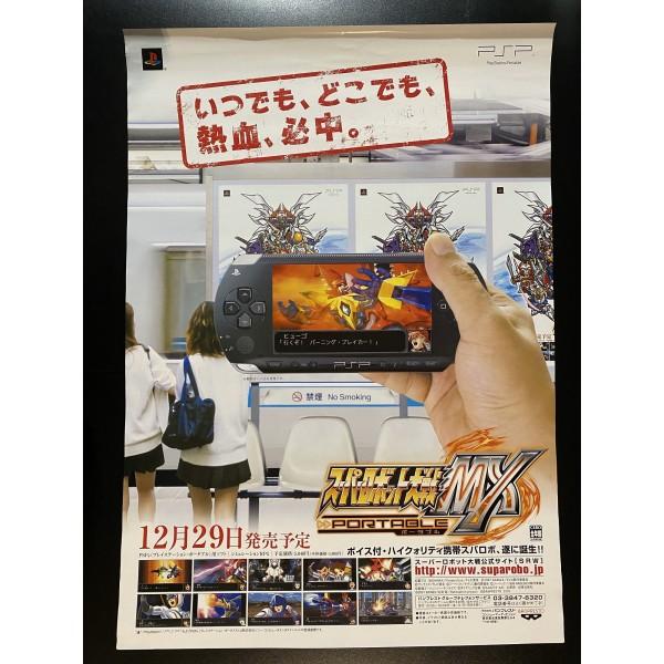 Super Robot Taisen MX Portable PSP Videogame Promo Poster