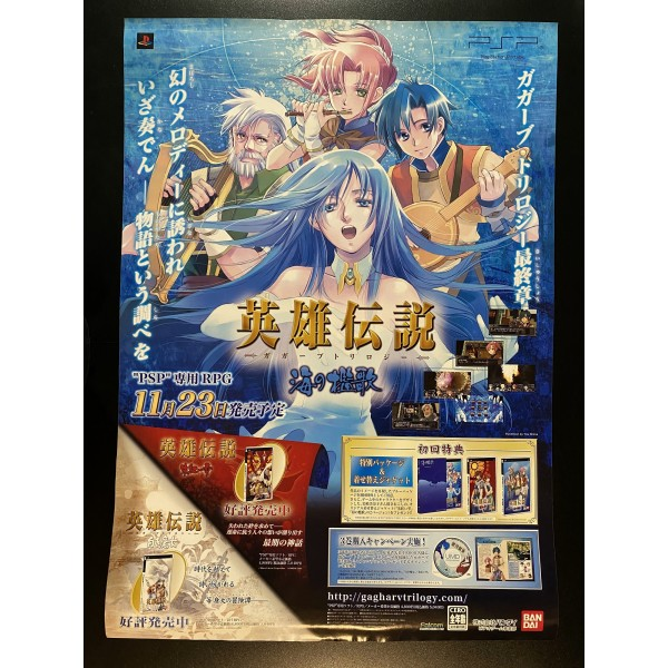 The Legend of Heroes V: A Cagesong of the Ocean PSP Videogame Promo Poster