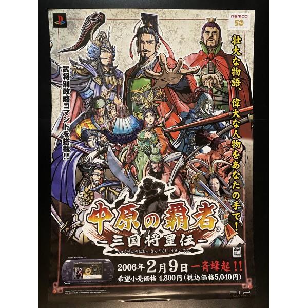 Nakahara no Hasha: Sangoku Shouseiden PSP Videogame Promo Poster
