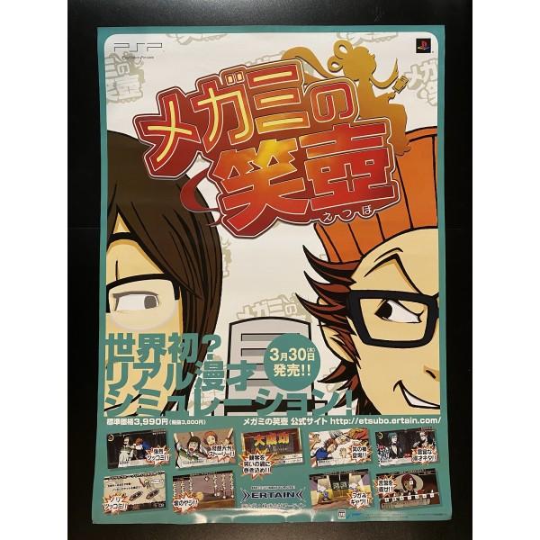Megami no Etsubo PSP Videogame Promo Poster