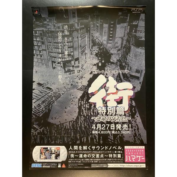 Gai: Unmei no Kousaten PSP Videogame Promo Poster