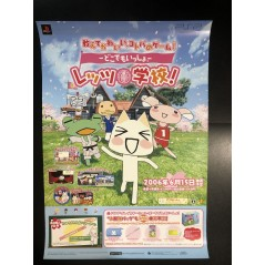 Doko Demo Issho: Let's Gakkou! PSP Videogame Promo Poster