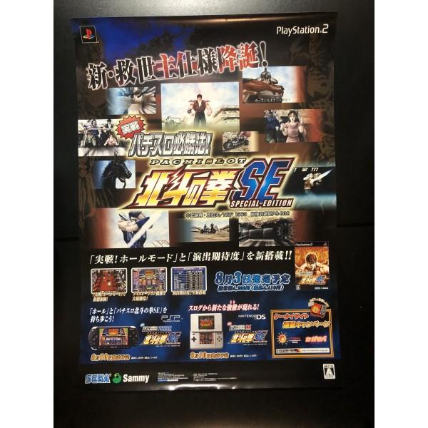 Jissen Pachi-Slot Hisshouhou! Hokuto no Ken SE PSP Videogame Promo Poster