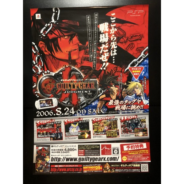 Guilty Gear: Judgment	 PSP Videogame Promo Poster