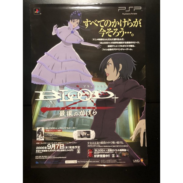 Blood+ Final Piece PSP Videogame Promo Poster