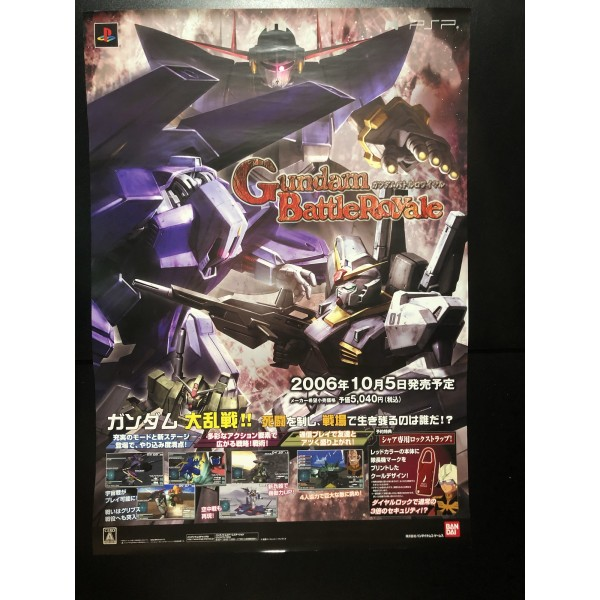 Gundam Battle Royale PSP Videogame Promo Poster