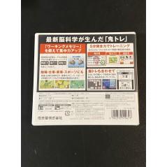 Tohoku Daigaku Karei Igaku Kenkyuusho - Kawashima Ryuuta Kyouju Kanshuu - (pre-owned) 3DS