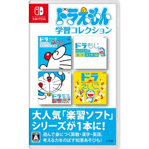 Doraemon Learning Collection Switch
