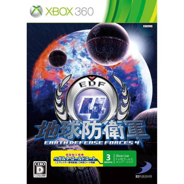 Earth Defense Forces 4 [Limited Edition w/ Gold Membership]