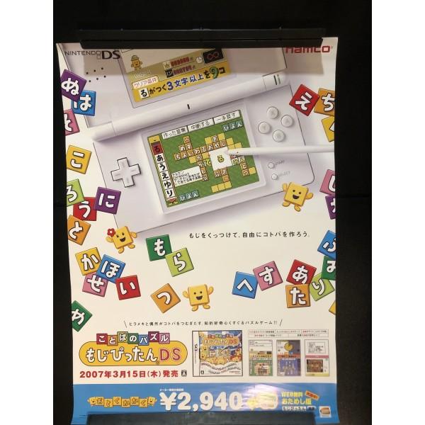 Kotoba no Puzzle: Mojipittan DS Videogame Promo Poster