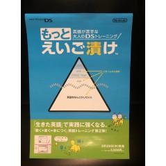 Eigo ga Nigate na Otona no DS Training: Motto Eigo Duke Videogame Promo Poster
